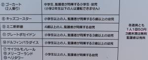 刈谷他2019-1-1