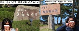 かみね遊園2