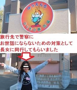 かみね遊園4