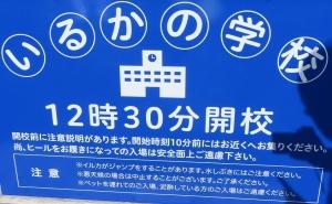 下田4回15
