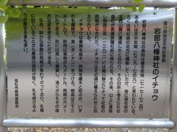 003吉田神社看板