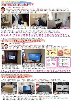 oshigoto202003u.jpg