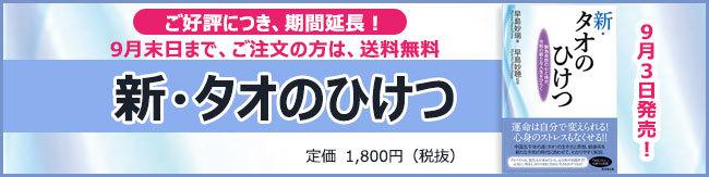 最新刊 ☆『新・タオのひけつ』Amazon 「本」人気ランキング1位! 9月末まで送料無料
