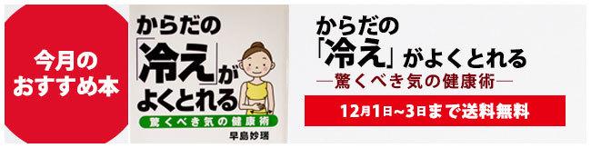 令和元年12月のおすすめ書籍『からだの「冷え」がよくとれる驚くべき健康術』12/3まで送料無料!