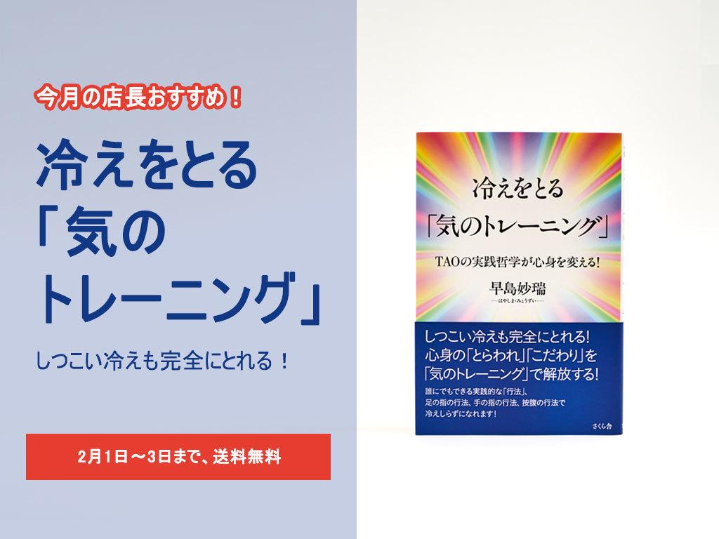 令和2年2月 ☆ 店長おすすめ書籍『冷えをとる「気のトレーニング」』☆ 2/3まで送料無料!