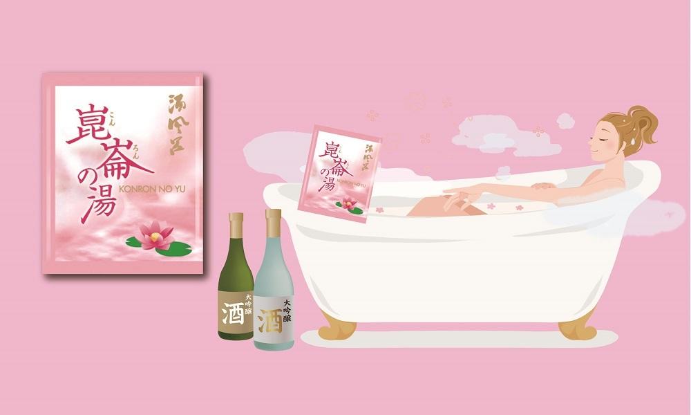 酒風呂で体も心もポカポカに☆「気」の巡りを良くして、免疫力アップで元気に過ごそう!