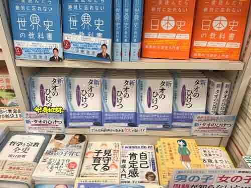 三省堂書店 札幌店にて最新刊発売中