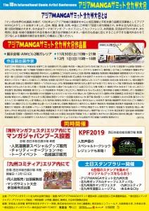 a4_chirashi-2.jpg