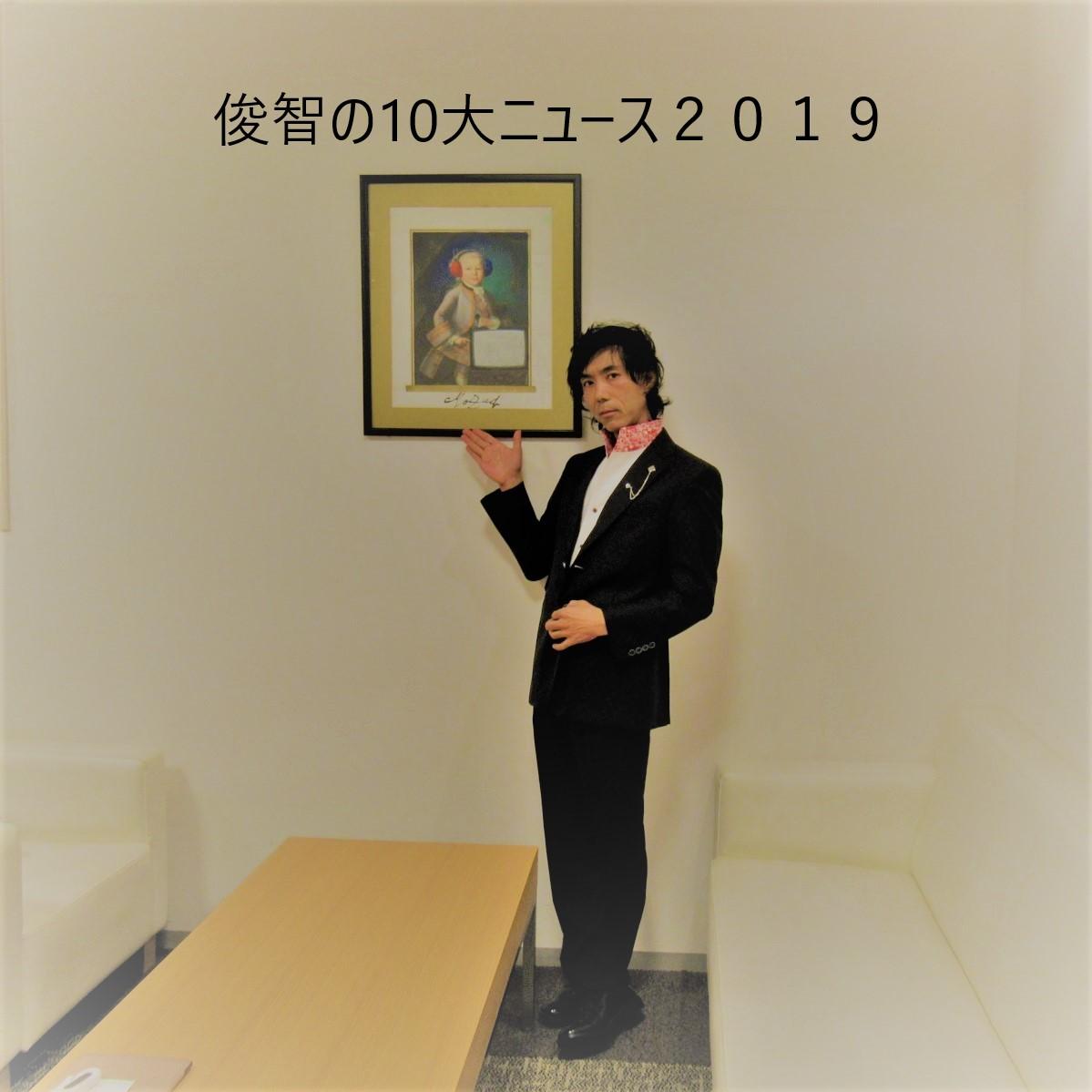 俊智流10大ニュース2019