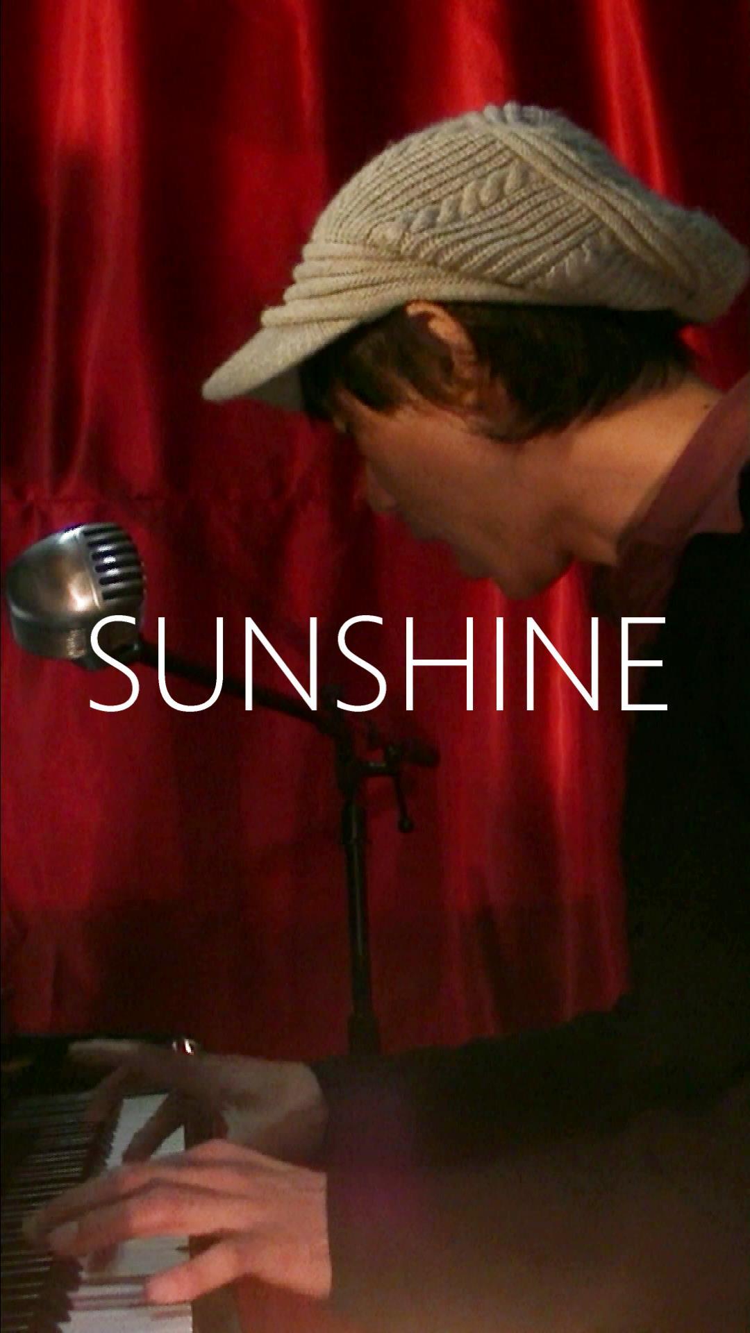 太陽に憧れている歌 SUNSHINE -サンシャイン-