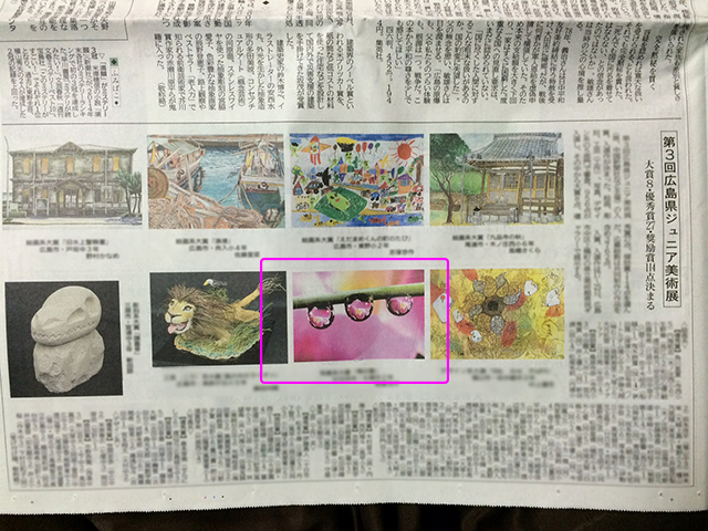 size県美展中国新聞報道IMG_6348