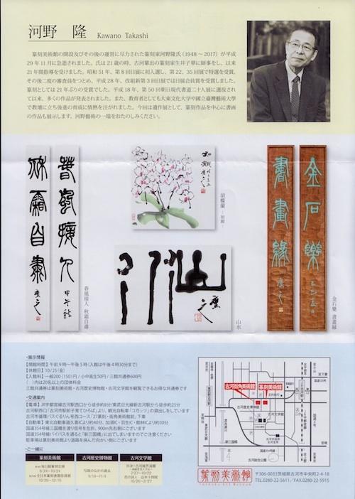 河野隆遺作展02