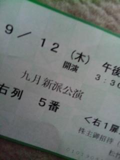 九月新派公演チケット