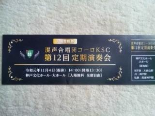 KSC混成合唱 チケット