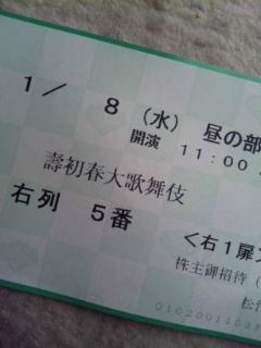 初春大歌舞伎 チケット