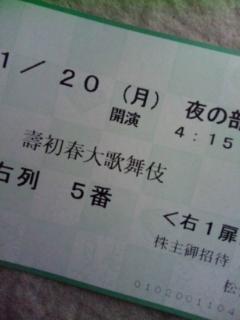初春大歌舞伎 夜の部
