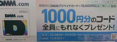 キャンペーン Dmm プリペイド