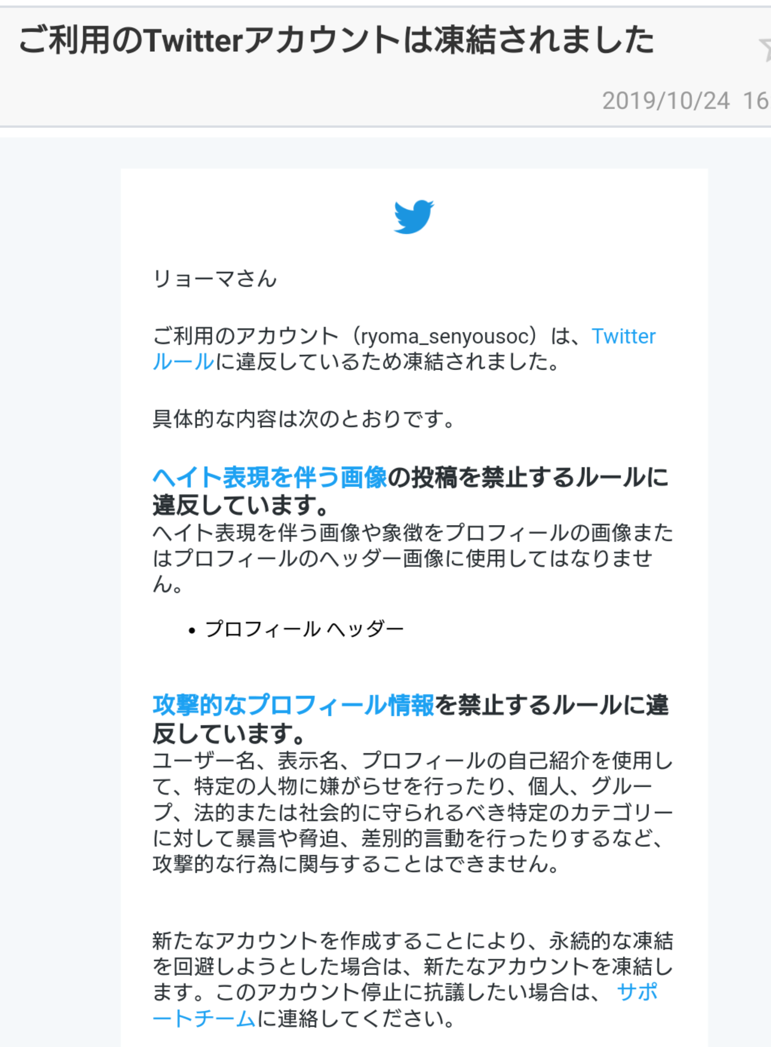 Screenshot_20191024-165629.png