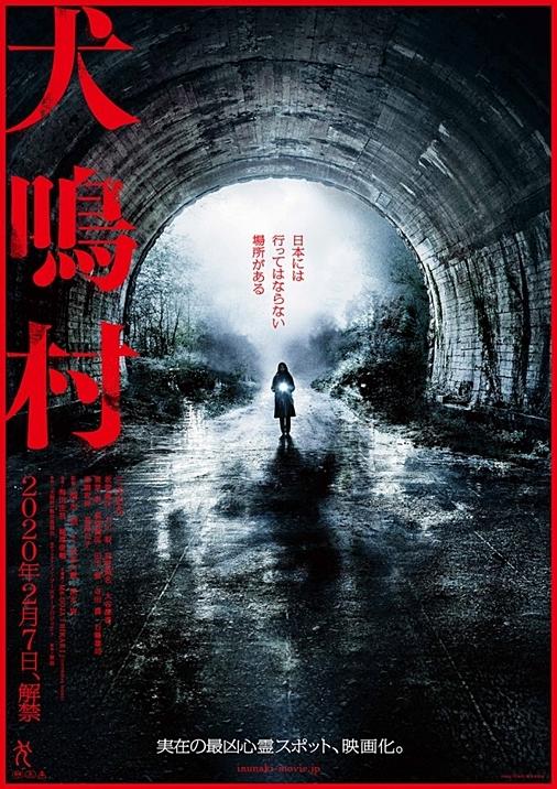 犬鳴村 (2020)