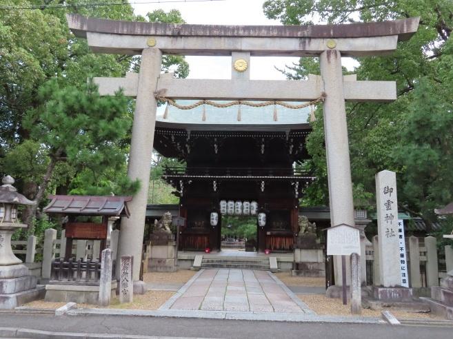 上御霊神社 鳥居と楼門