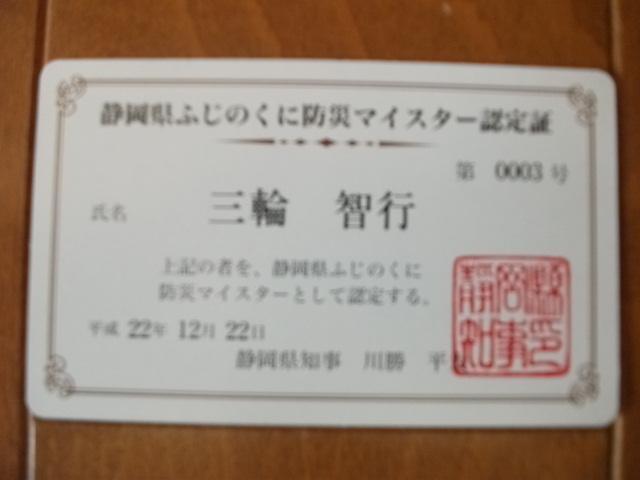 防災マイスター (2)