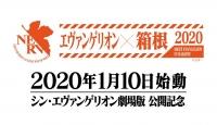 エヴァンゲリオン×箱根2020
