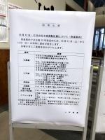 八戸駅運休1