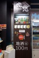 日本酒試飲機