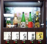 日本酒試飲機 銘柄