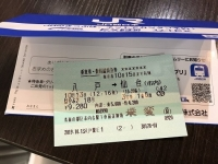 八戸駅チケット