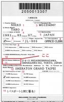 台湾 入国カード