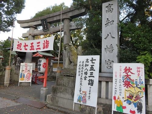 IMG_0702 高知八幡宮