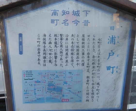 IMG_0766 浦戸町