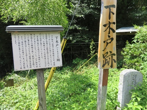 IMG_6419 下木戸跡