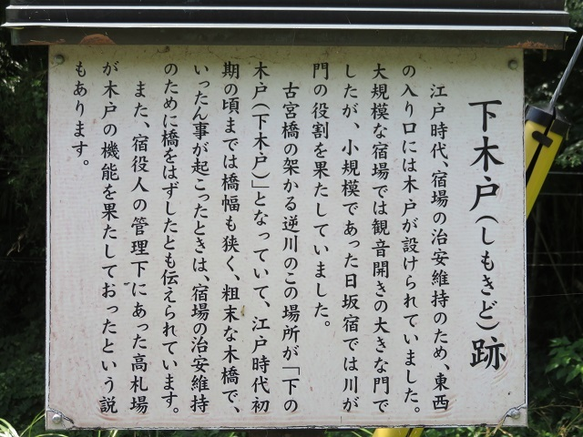 IMG_6420 下木戸跡