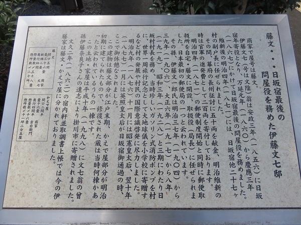 IMG_6388 藤文