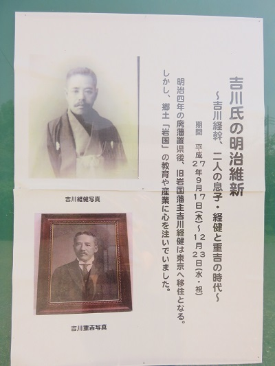 IMG_7103 吉川史料館