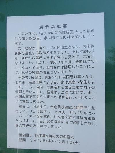 IMG_7104 吉川史料館