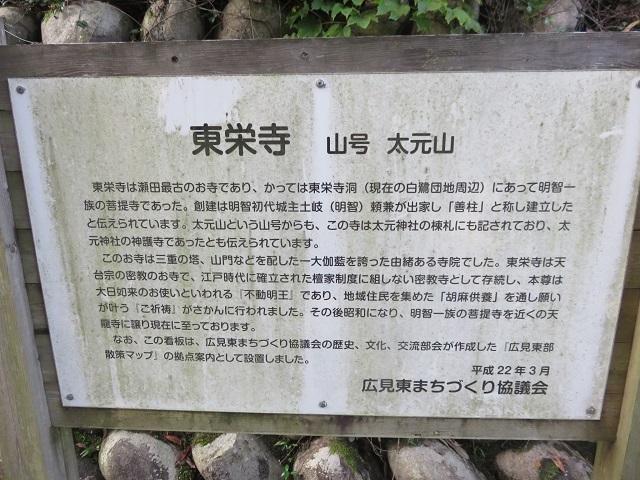 IMG_1402 東栄寺
