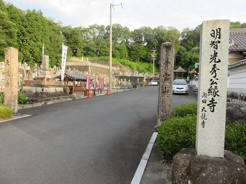 IMG_1433 天龍寺