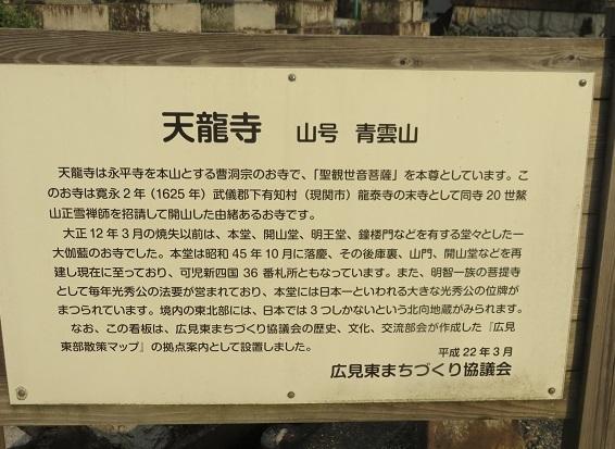 IMG_1435 天龍寺