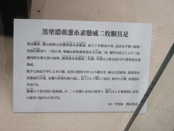 IMG_9692 岐阜城資料館