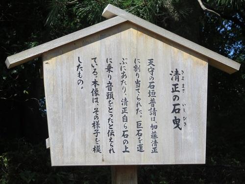 IMG_3458 清正の石曳