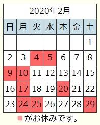 202002カレンダー