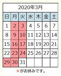 202003カレンダー
