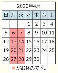 202004カレンダー