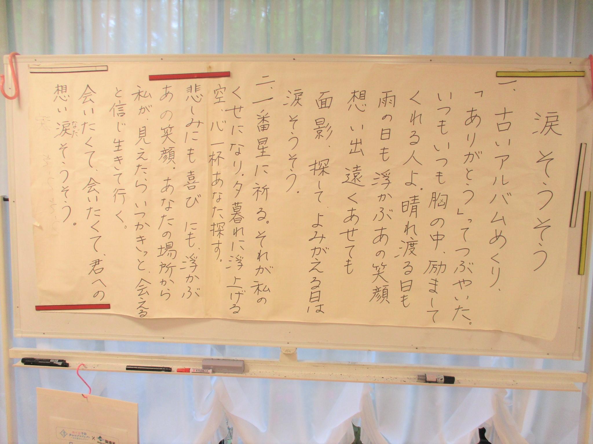音楽体操2
