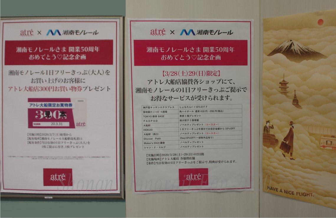湘南モノレールおめでとう記念企画