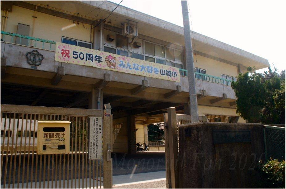 鎌倉市立山崎小学校 50周年
