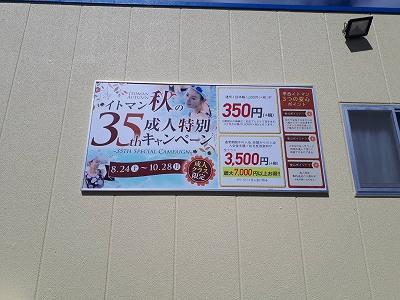 イベント告知(35th成人特別)